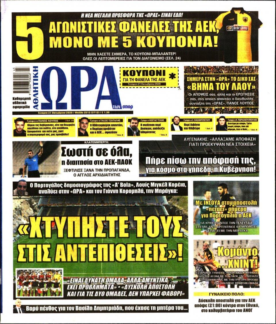 Πρωτοσέλιδο Εφημερίδας - Ώρα για Σπόρ - 2020-10-21