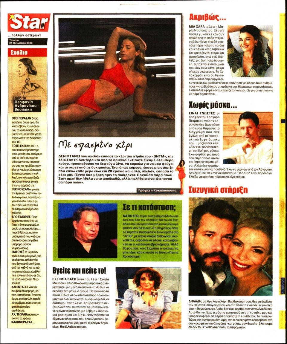 Οπισθόφυλλο Εφημερίδας - STAR PRESS - 2020-10-21