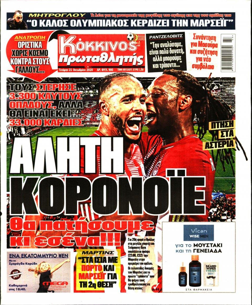 Πρωτοσέλιδο Εφημερίδας - Πρωταθλητής - 2020-10-21