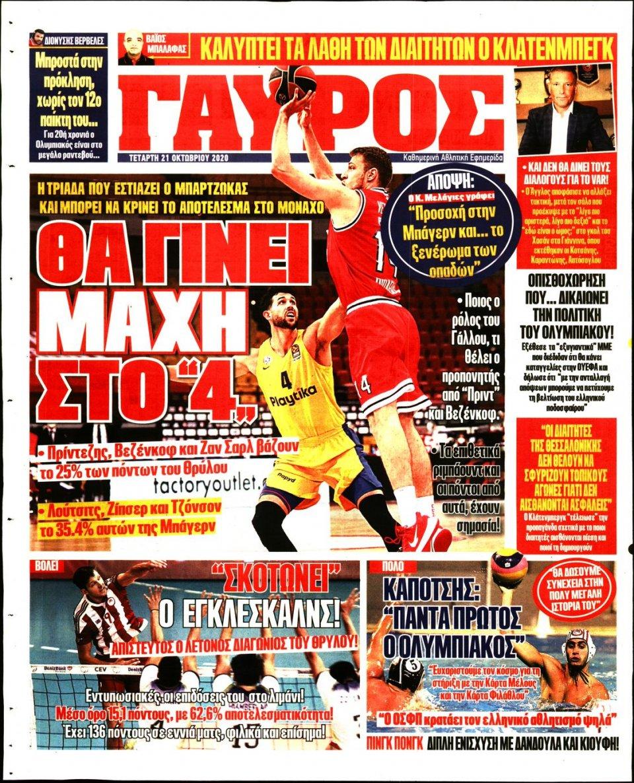 Οπισθόφυλλο Εφημερίδας - Πρωταθλητής - 2020-10-21