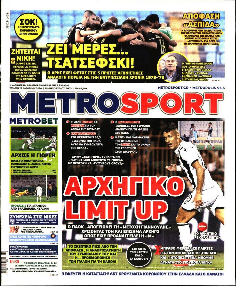 Πρωτοσέλιδο Εφημερίδας - METROSPORT - 2020-10-21