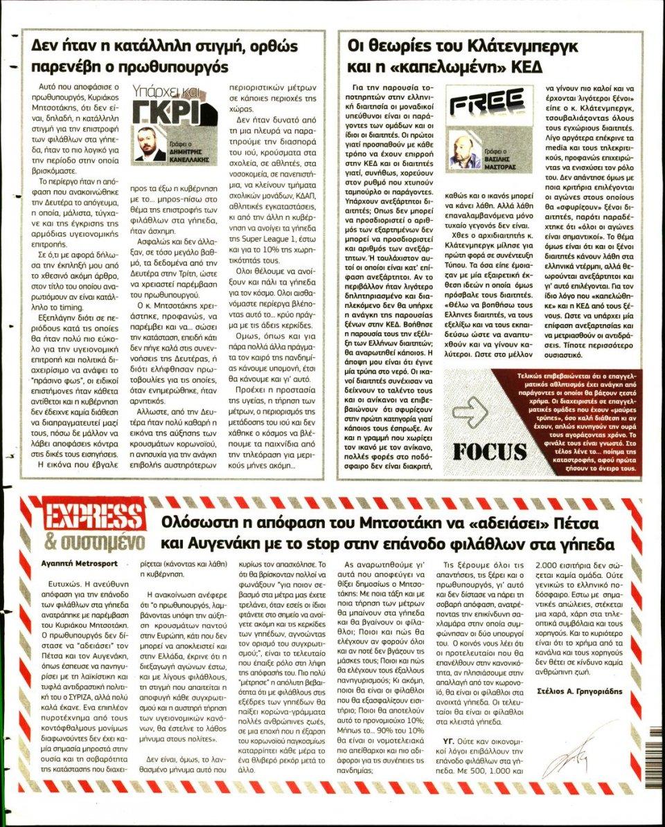 Οπισθόφυλλο Εφημερίδας - METROSPORT - 2020-10-21