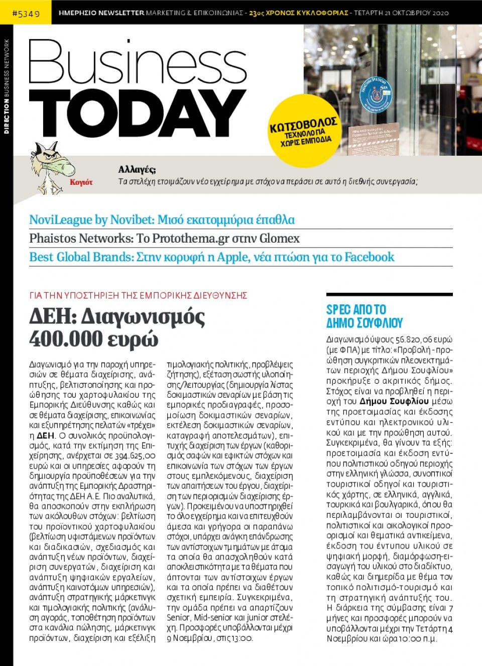 Πρωτοσέλιδο Εφημερίδας - BUSINESS TODAY - 2020-10-21
