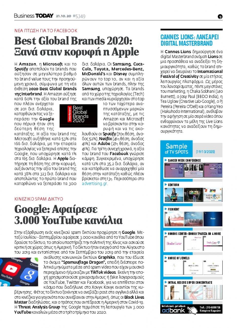 Οπισθόφυλλο Εφημερίδας - BUSINESS TODAY - 2020-10-21