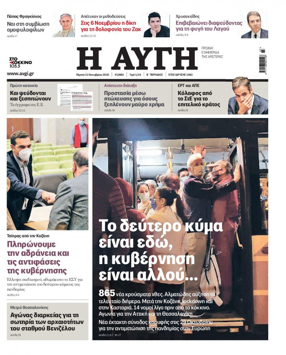 Πρωτοσέλιδο Εφημερίδας - Αυγή - 2020-10-22