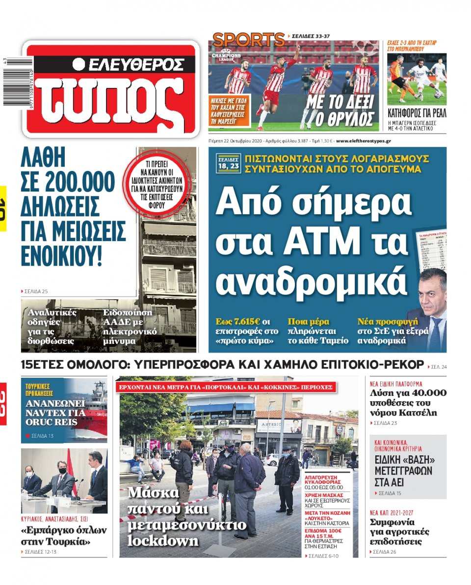 Πρωτοσέλιδο Εφημερίδας - Ελεύθερος Τύπος - 2020-10-22