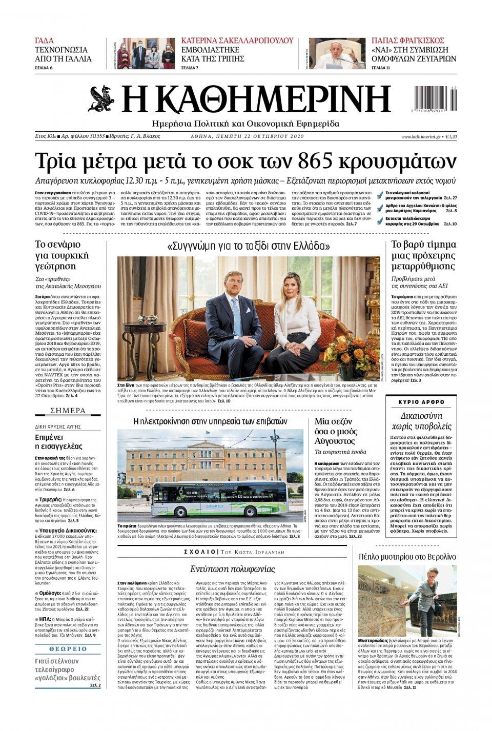Πρωτοσέλιδο Εφημερίδας - Καθημερινή - 2020-10-22
