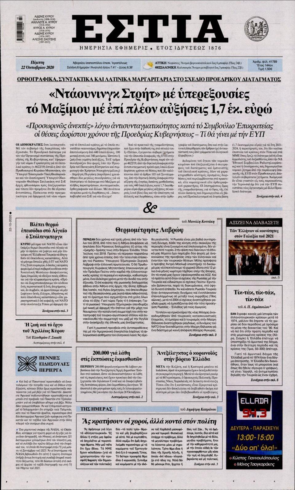 Πρωτοσέλιδο Εφημερίδας - Εστία - 2020-10-22