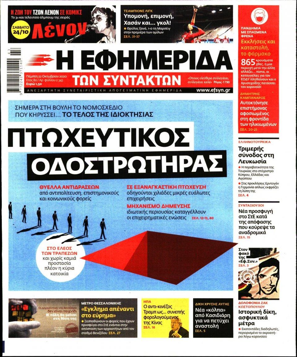 Πρωτοσέλιδο Εφημερίδας - Η ΕΦΗΜΕΡΙΔΑ ΤΩΝ ΣΥΝΤΑΚΤΩΝ - 2020-10-22