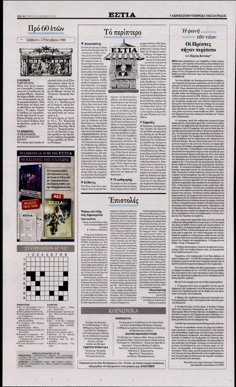Οπισθόφυλλο Εφημερίδας - Εστία - 2020-10-22