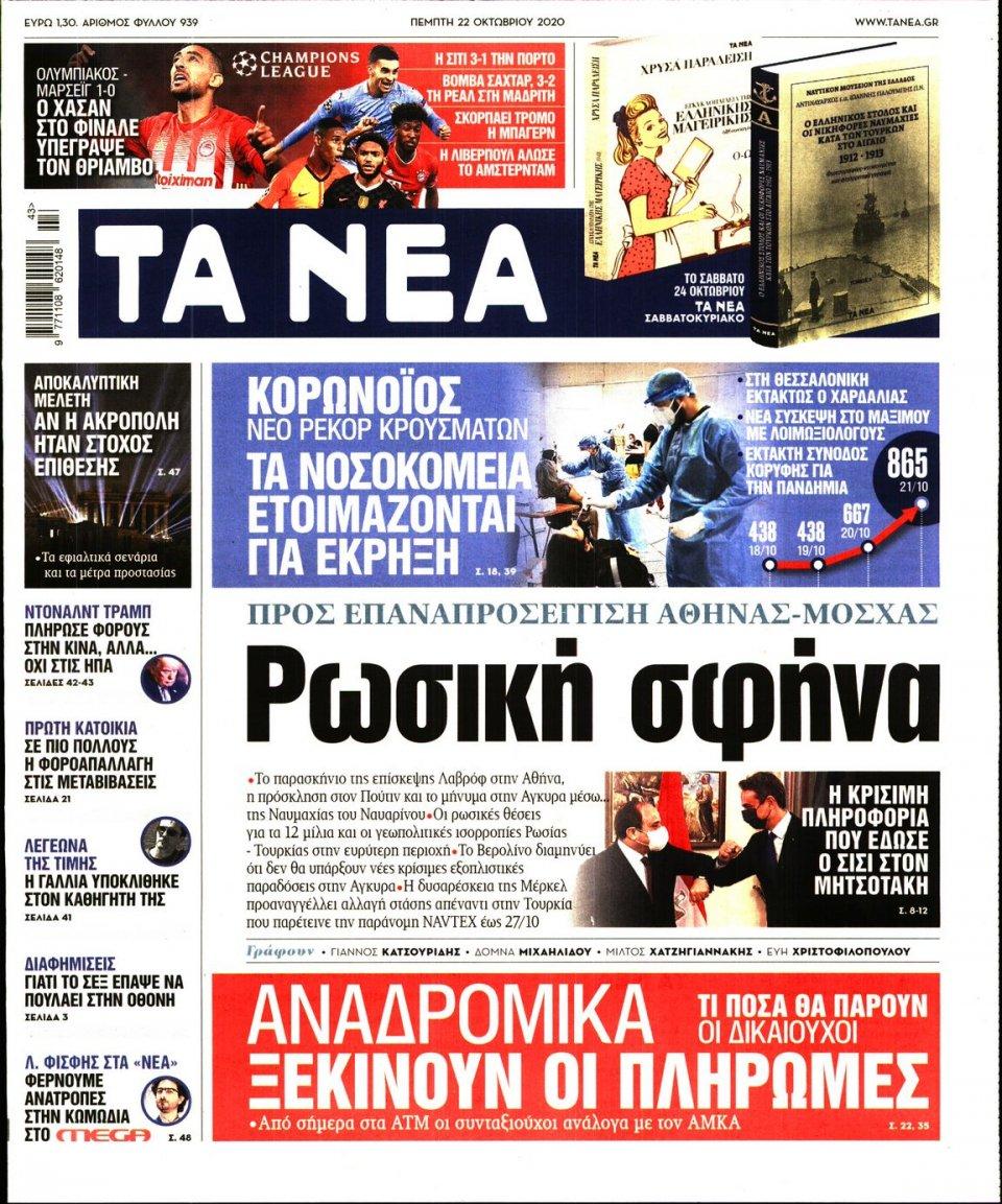 Πρωτοσέλιδο Εφημερίδας - Τα Νέα - 2020-10-22