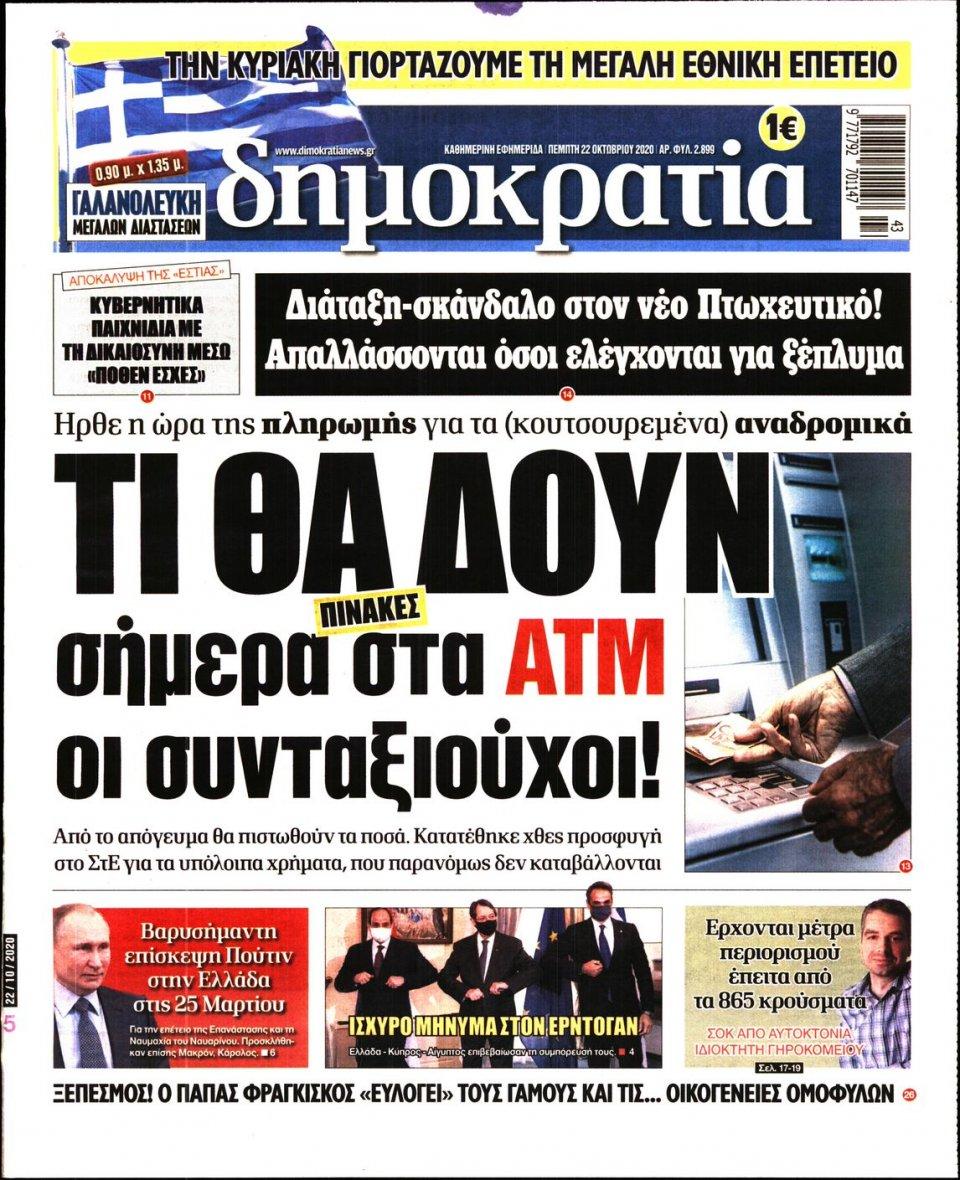 Πρωτοσέλιδο Εφημερίδας - ΔΗΜΟΚΡΑΤΙΑ - 2020-10-22