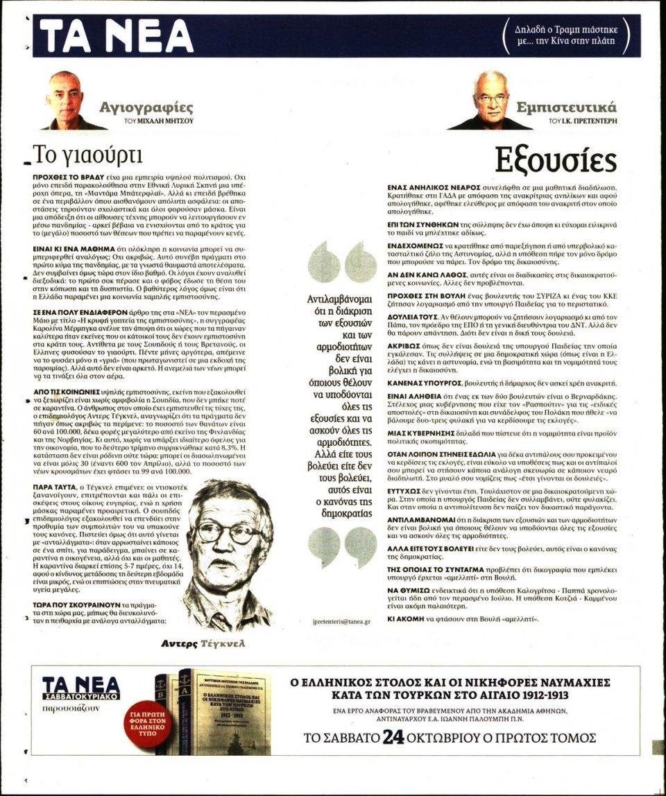 Οπισθόφυλλο Εφημερίδας - Τα Νέα - 2020-10-22