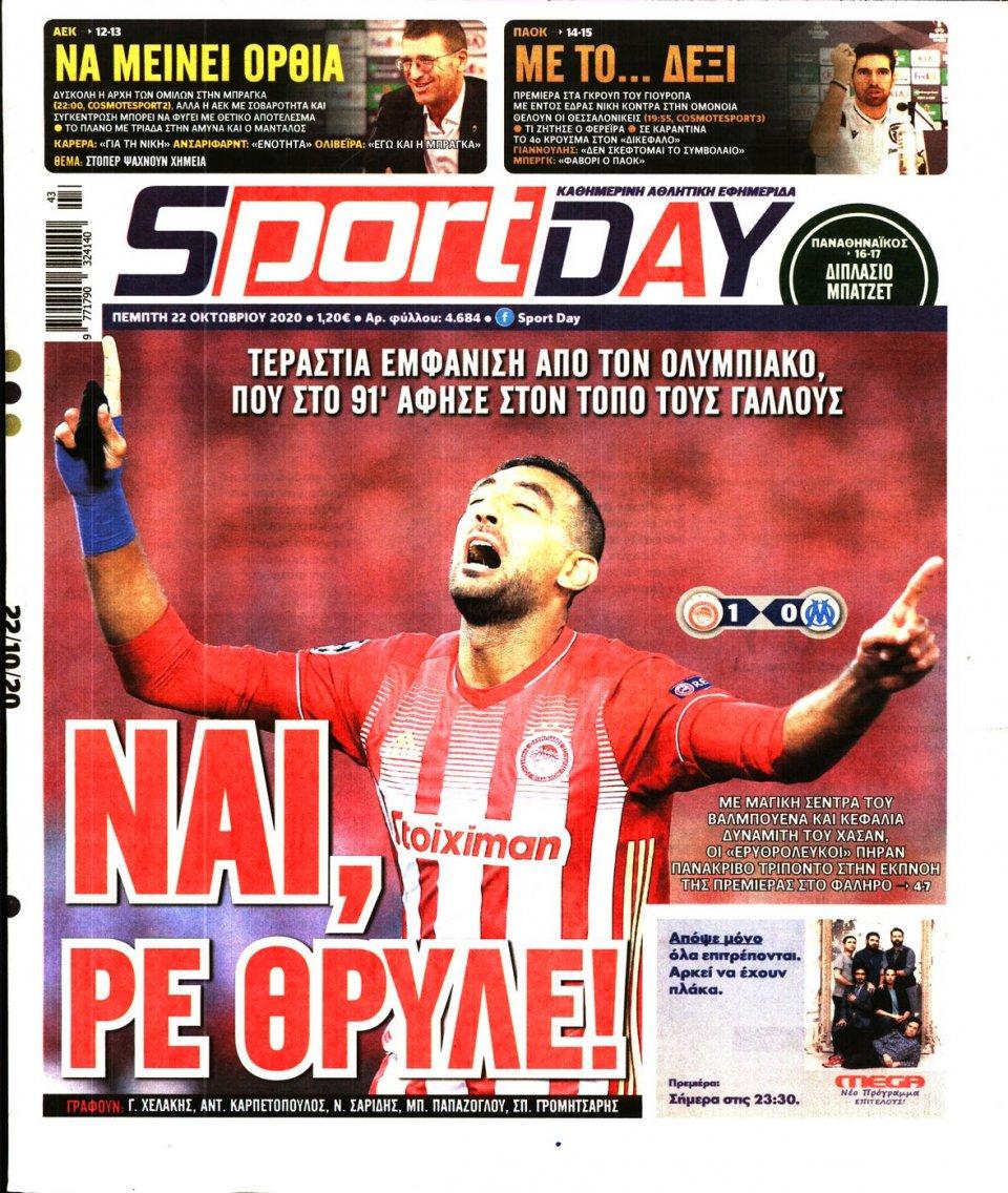 Πρωτοσέλιδο Εφημερίδας - Sportday - 2020-10-22