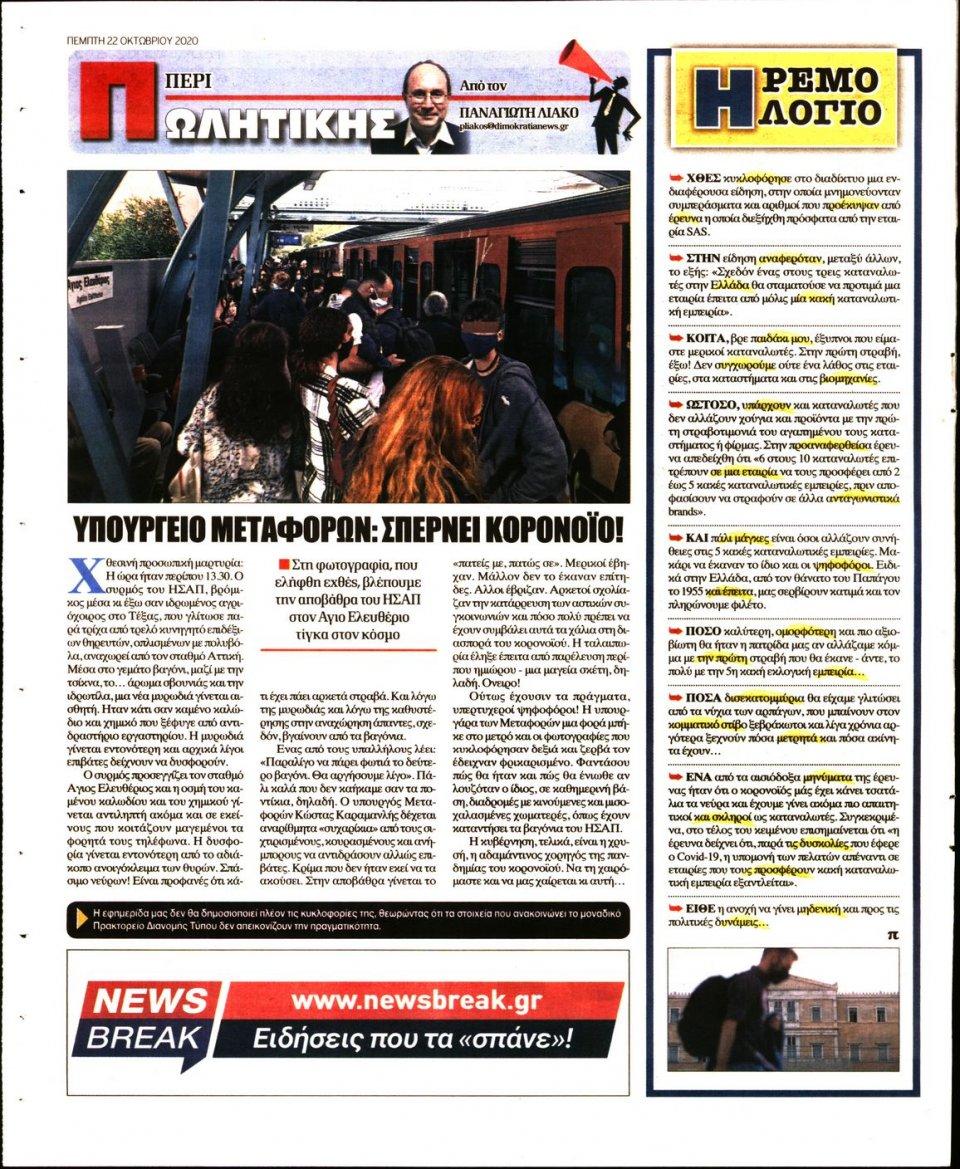 Οπισθόφυλλο Εφημερίδας - ΔΗΜΟΚΡΑΤΙΑ - 2020-10-22