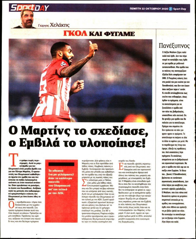 Οπισθόφυλλο Εφημερίδας - Sportday - 2020-10-22