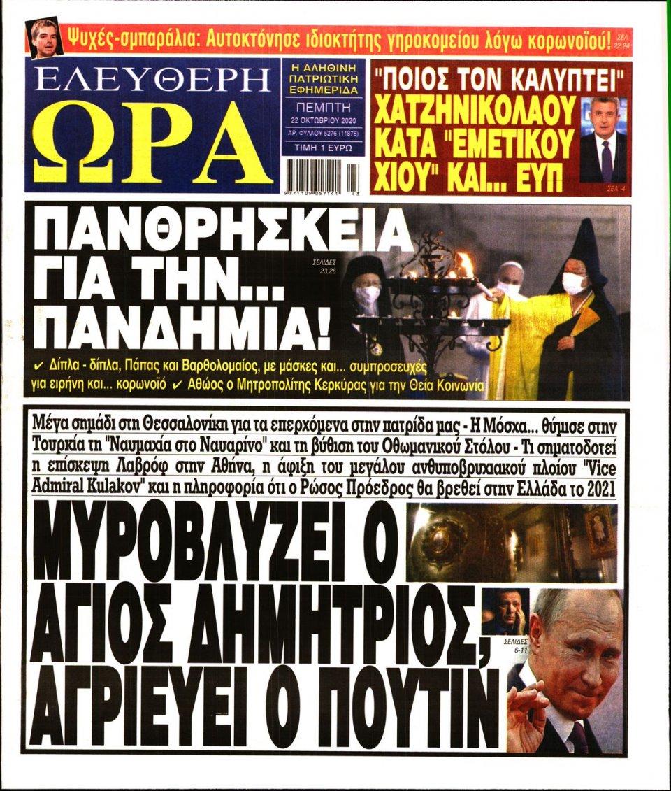 Πρωτοσέλιδο Εφημερίδας - Ελεύθερη Ώρα - 2020-10-22