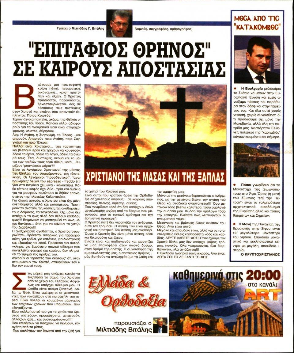 Οπισθόφυλλο Εφημερίδας - Ελεύθερη Ώρα - 2020-10-22