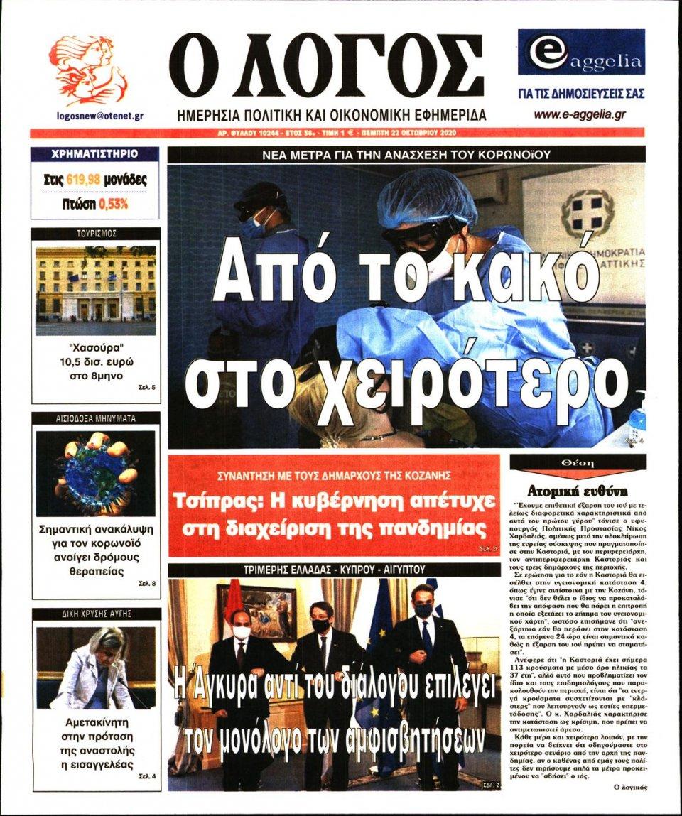 Πρωτοσέλιδο Εφημερίδας - Λόγος - 2020-10-22