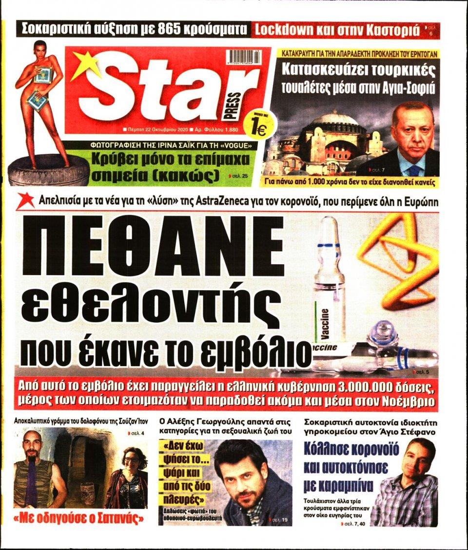 Πρωτοσέλιδο Εφημερίδας - STAR PRESS - 2020-10-22