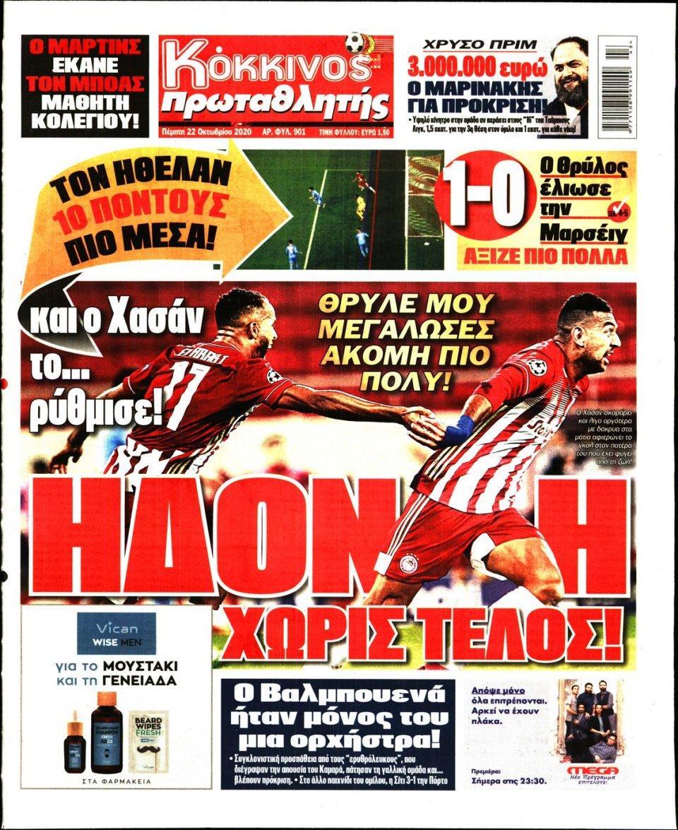 Πρωτοσέλιδο Εφημερίδας - Πρωταθλητής - 2020-10-22