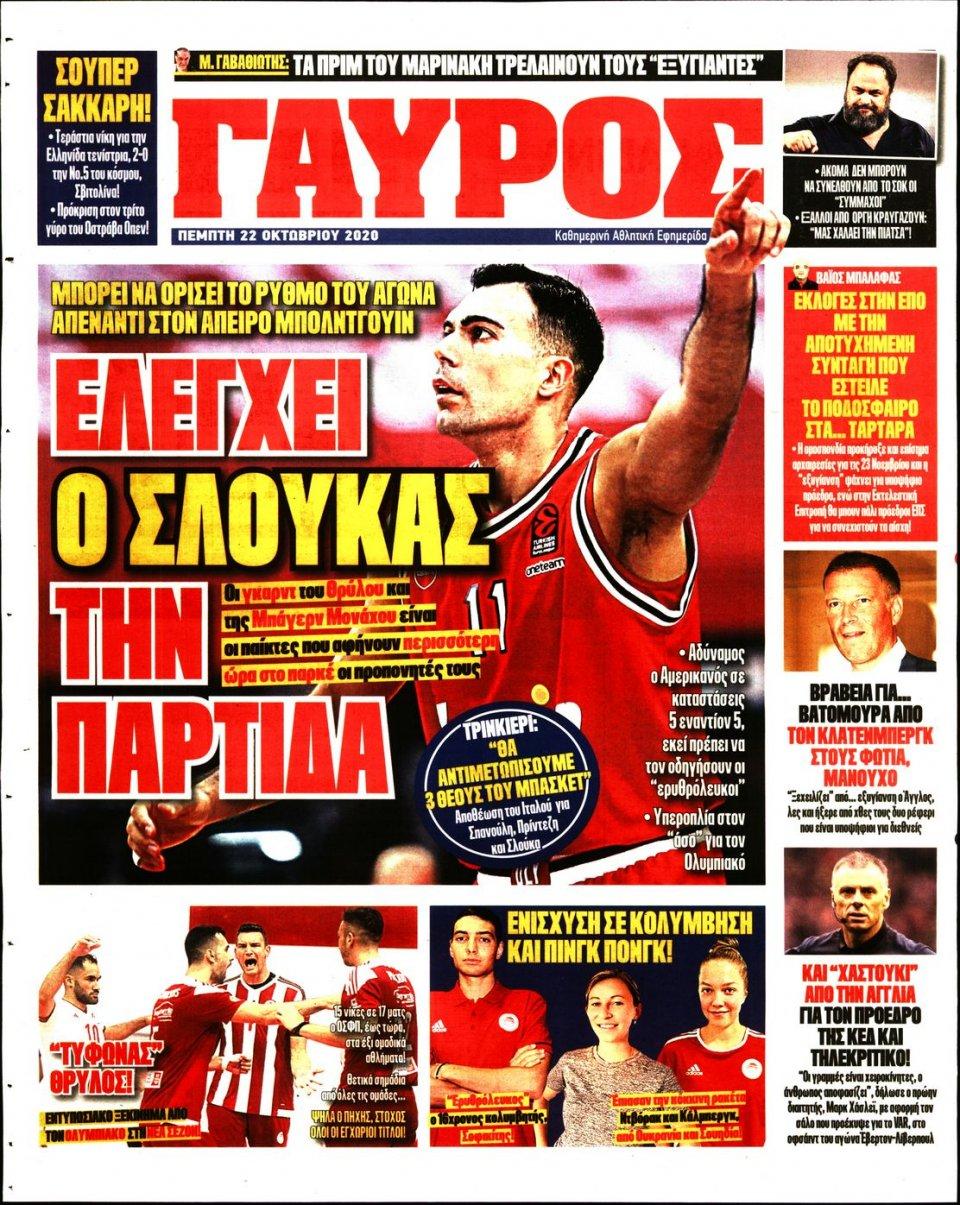 Οπισθόφυλλο Εφημερίδας - Πρωταθλητής - 2020-10-22
