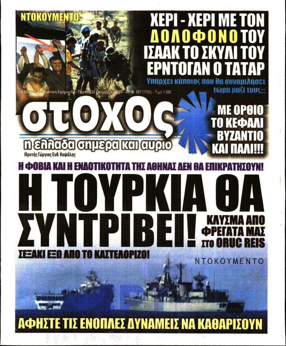 Πρωτοσέλιδο Εφημερίδας - ΣΤΟΧΟΣ - 2020-10-22