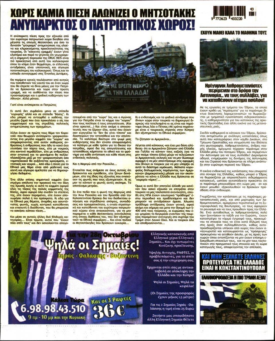 Οπισθόφυλλο Εφημερίδας - ΣΤΟΧΟΣ - 2020-10-22