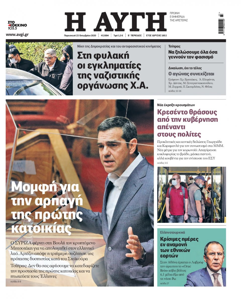 Πρωτοσέλιδο Εφημερίδας - Αυγή - 2020-10-23