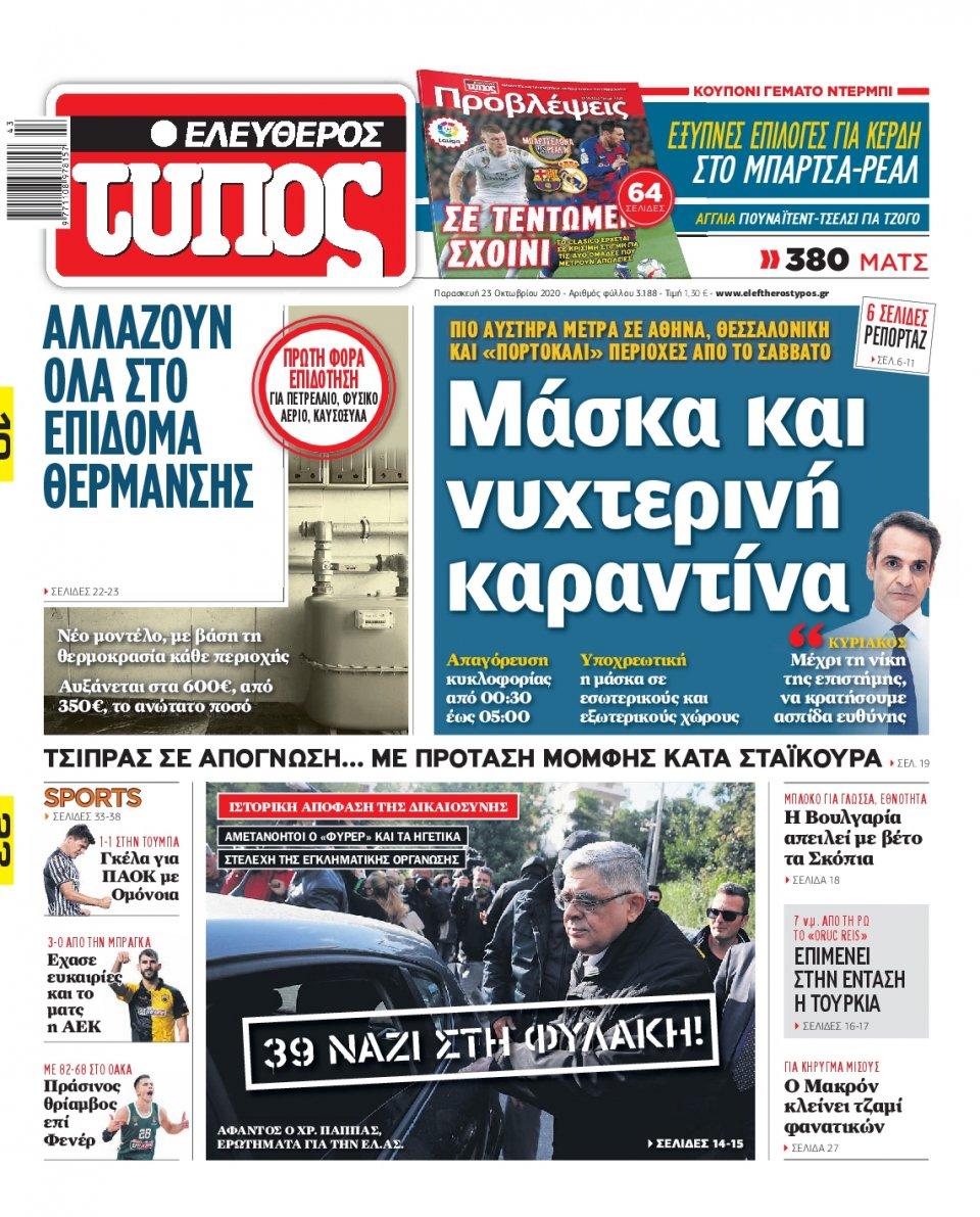 Πρωτοσέλιδο Εφημερίδας - Ελεύθερος Τύπος - 2020-10-23