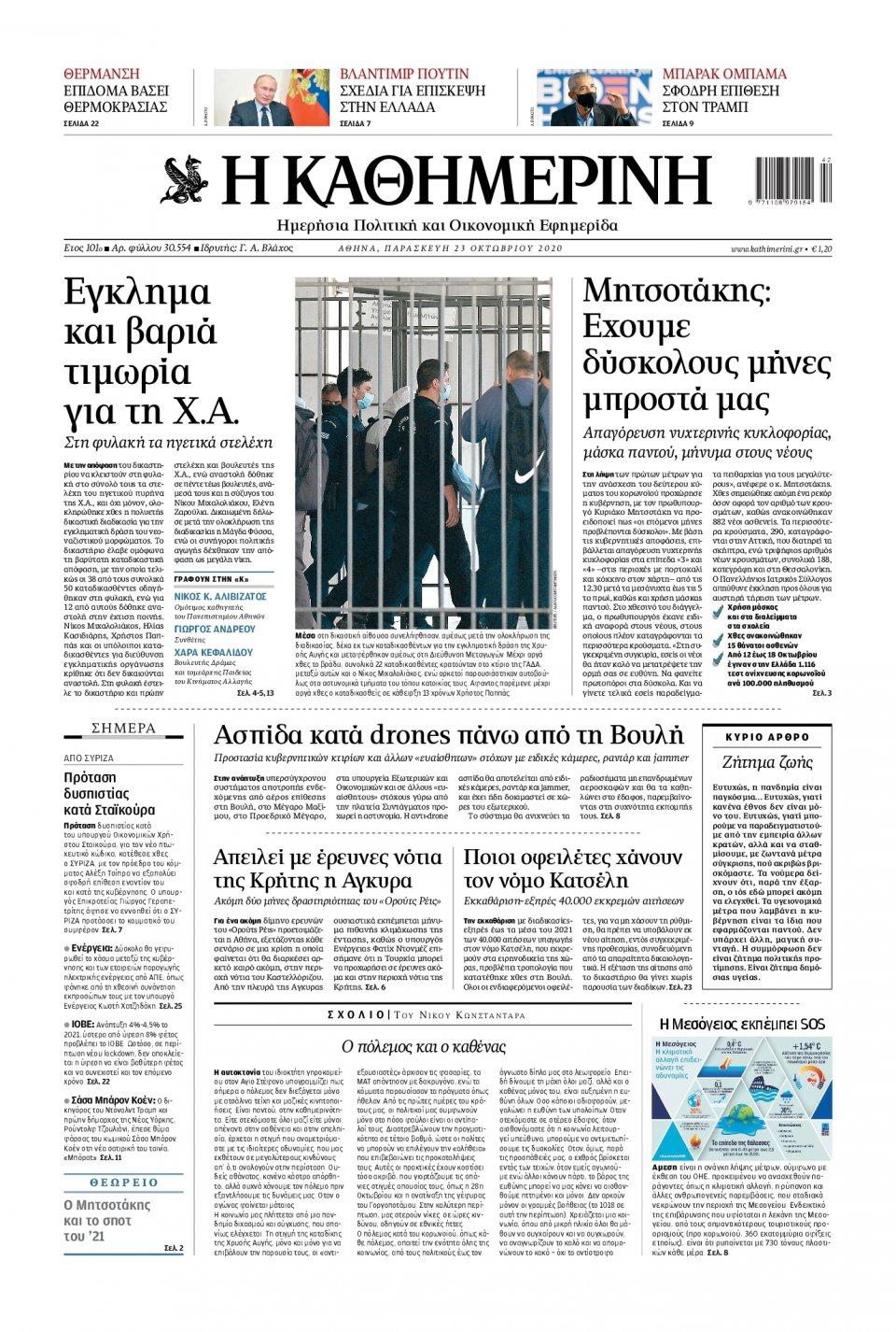 Πρωτοσέλιδο Εφημερίδας - Καθημερινή - 2020-10-23