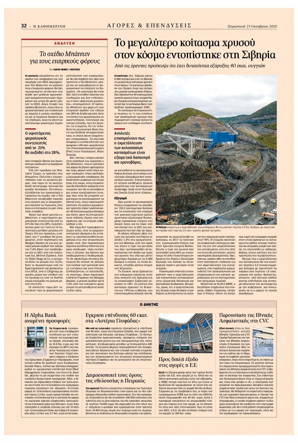 Οπισθόφυλλο Εφημερίδας - Καθημερινή - 2020-10-23