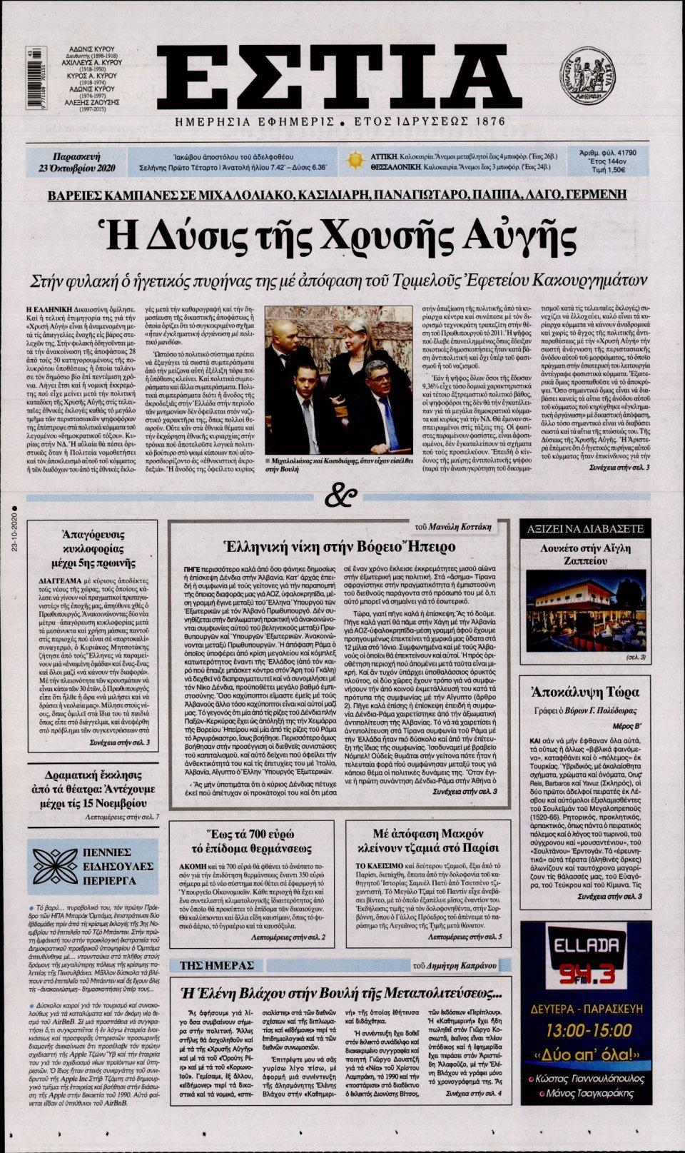 Πρωτοσέλιδο Εφημερίδας - Εστία - 2020-10-23
