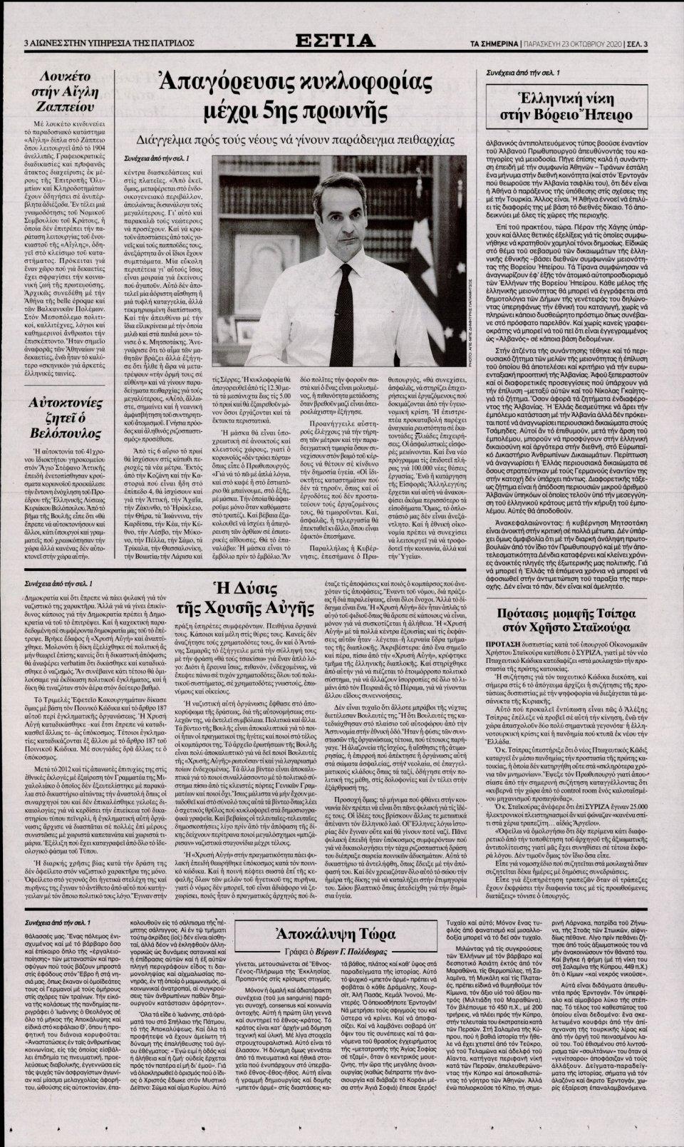 Οπισθόφυλλο Εφημερίδας - Εστία - 2020-10-23