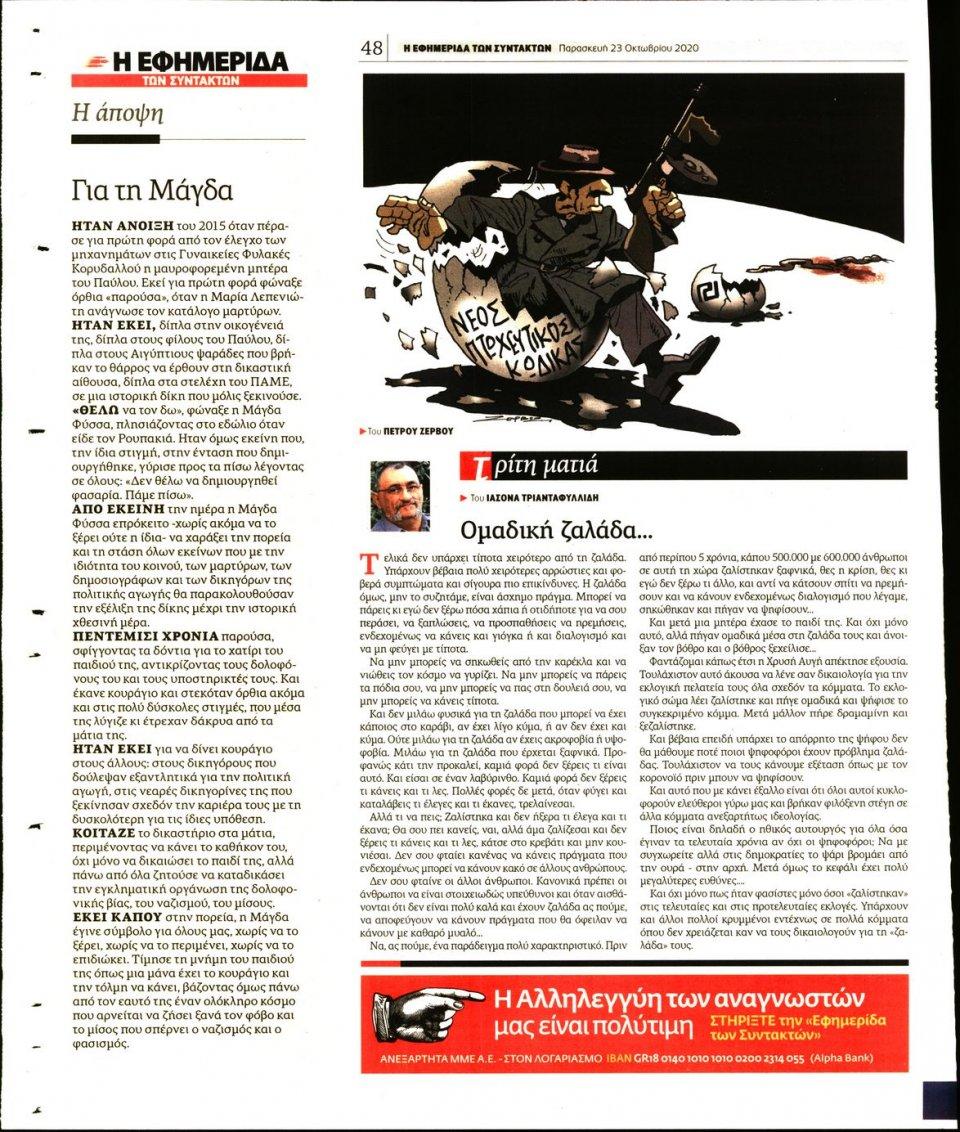 Οπισθόφυλλο Εφημερίδας - Η ΕΦΗΜΕΡΙΔΑ ΤΩΝ ΣΥΝΤΑΚΤΩΝ - 2020-10-23