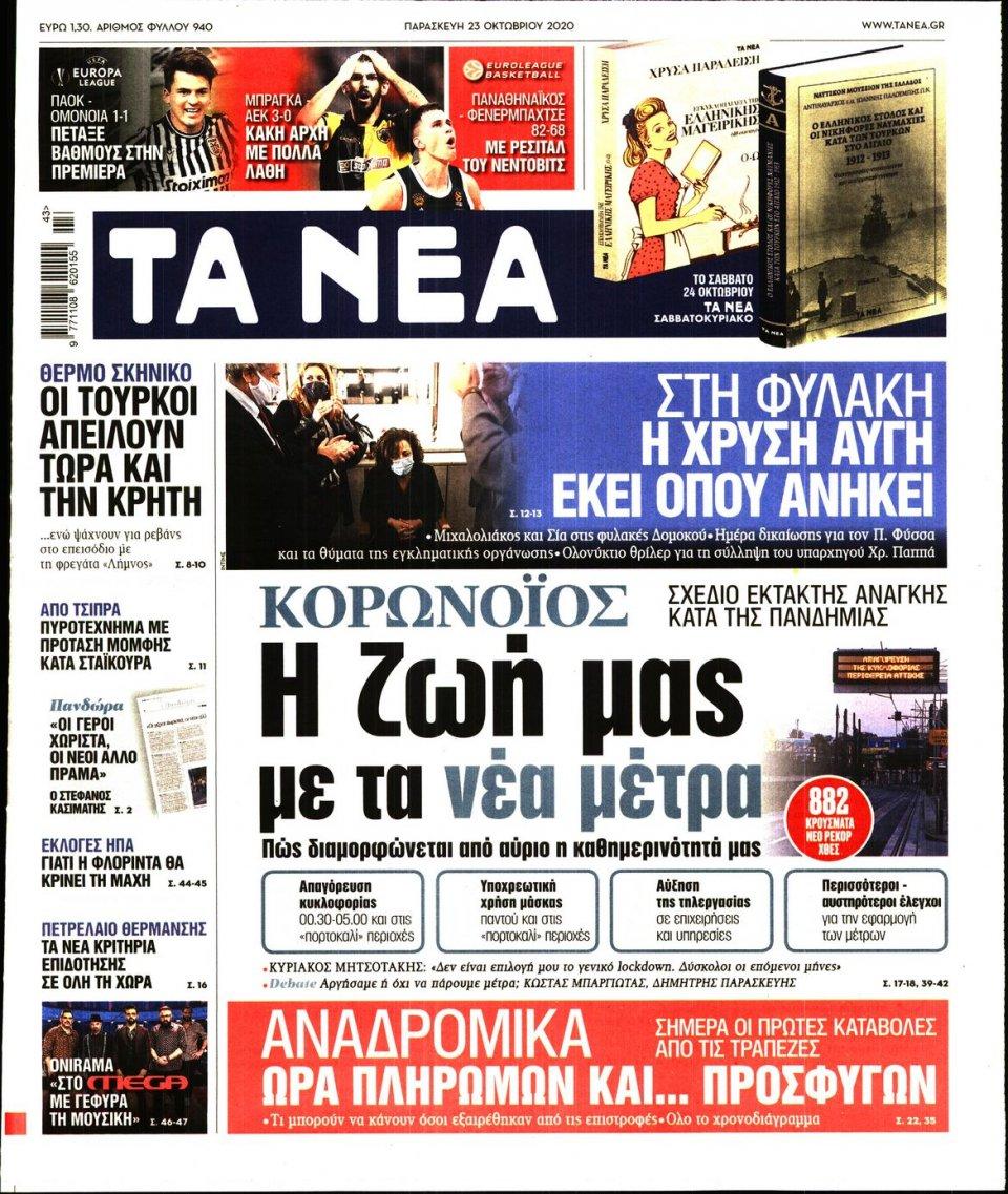 Πρωτοσέλιδο Εφημερίδας - Τα Νέα - 2020-10-23