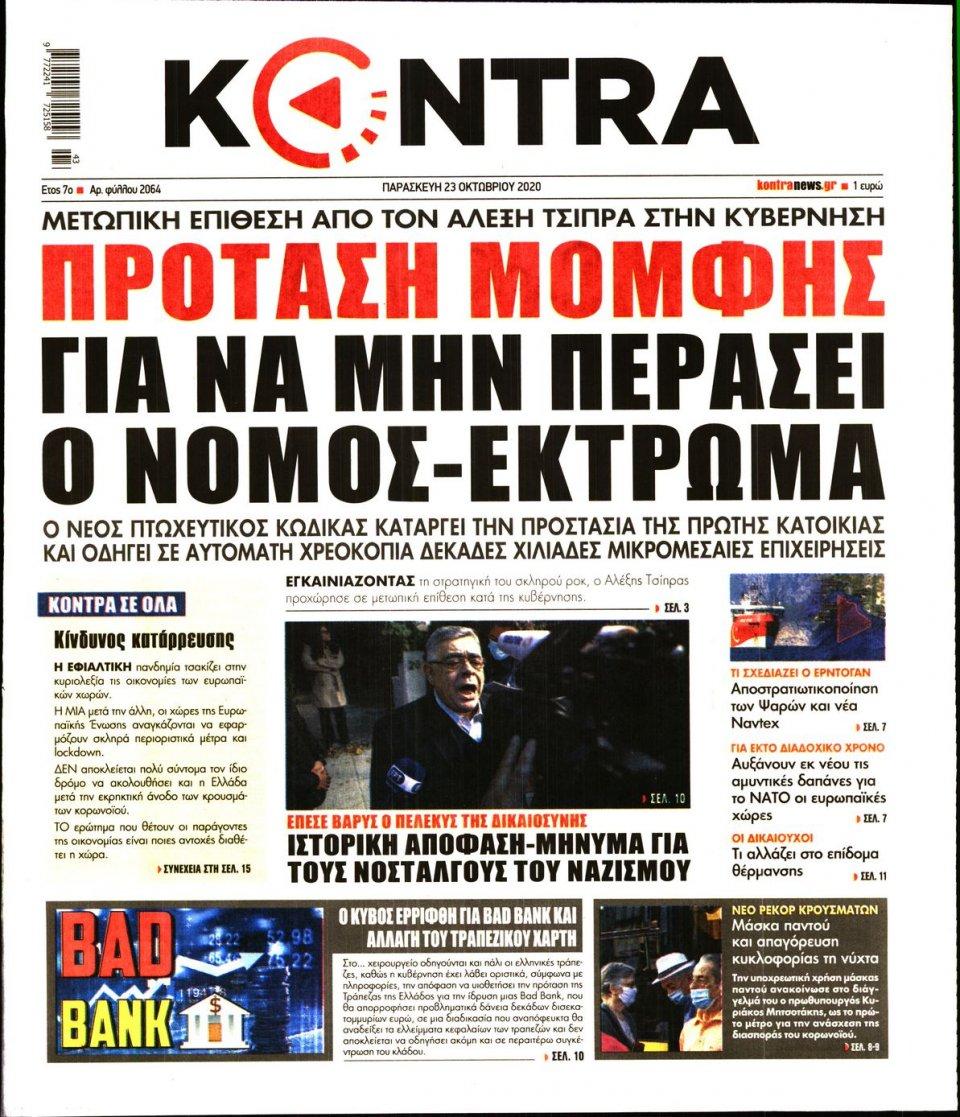 Πρωτοσέλιδο Εφημερίδας - KONTRA NEWS - 2020-10-23