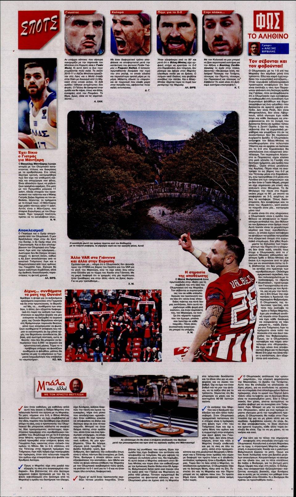 Οπισθόφυλλο Εφημερίδας - Φως των Σπορ - 2020-10-23