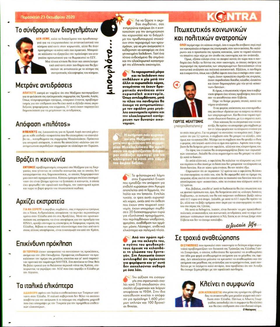 Οπισθόφυλλο Εφημερίδας - KONTRA NEWS - 2020-10-23