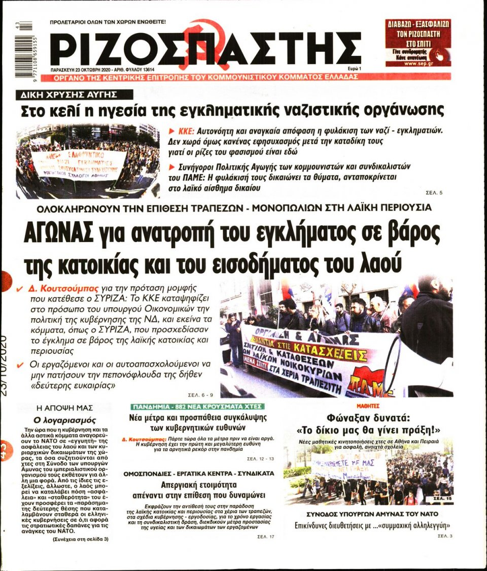 Πρωτοσέλιδο Εφημερίδας - Ριζοσπάστης - 2020-10-23