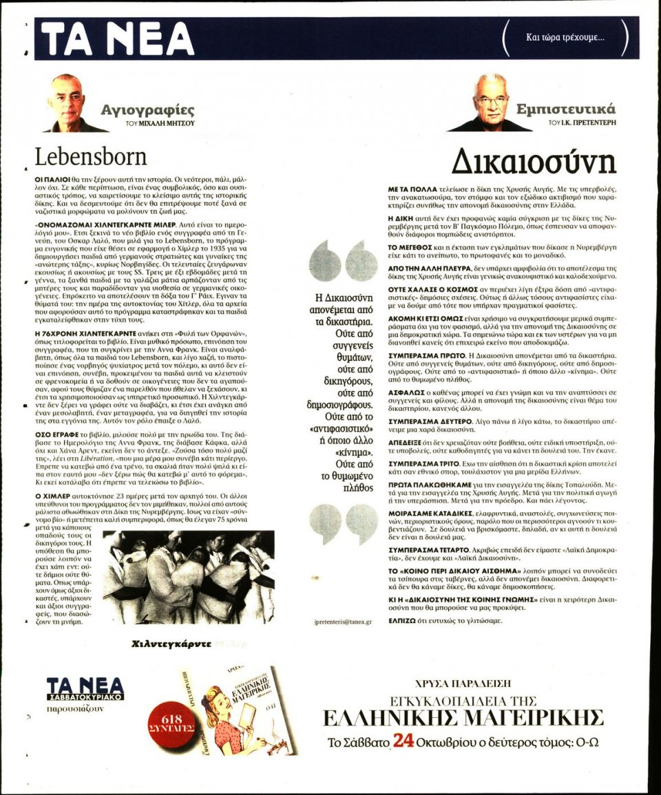 Οπισθόφυλλο Εφημερίδας - Τα Νέα - 2020-10-23