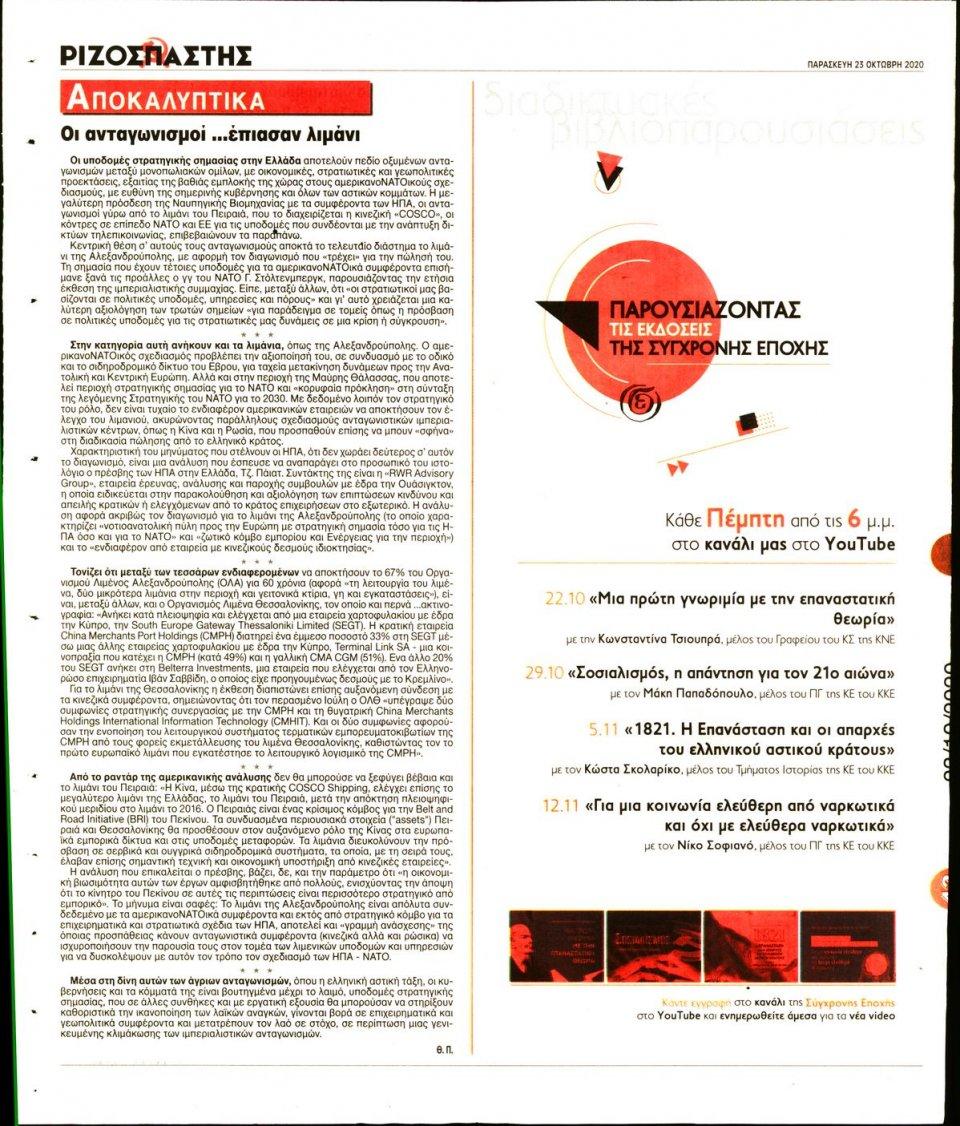 Οπισθόφυλλο Εφημερίδας - Ριζοσπάστης - 2020-10-23