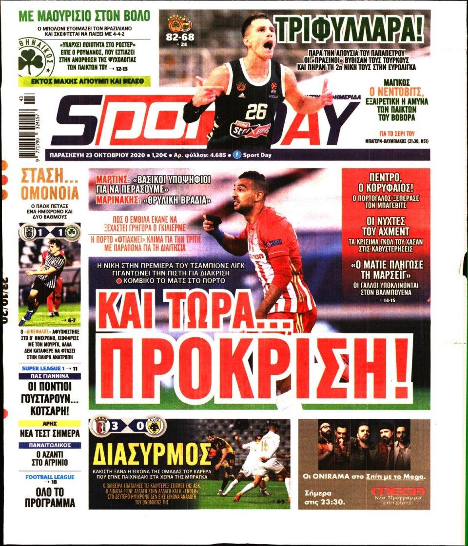 Πρωτοσέλιδο Εφημερίδας - Sportday - 2020-10-23