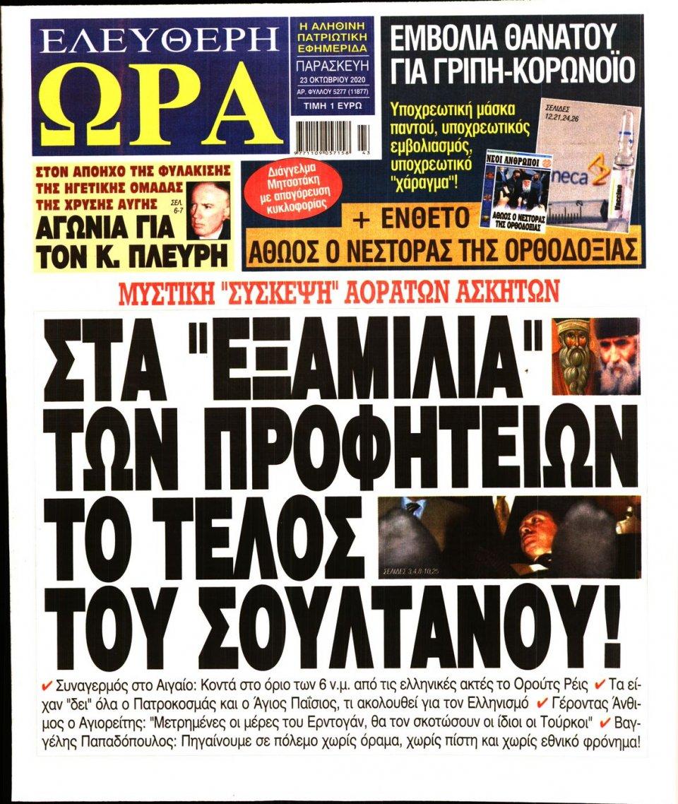 Πρωτοσέλιδο Εφημερίδας - Ελεύθερη Ώρα - 2020-10-23