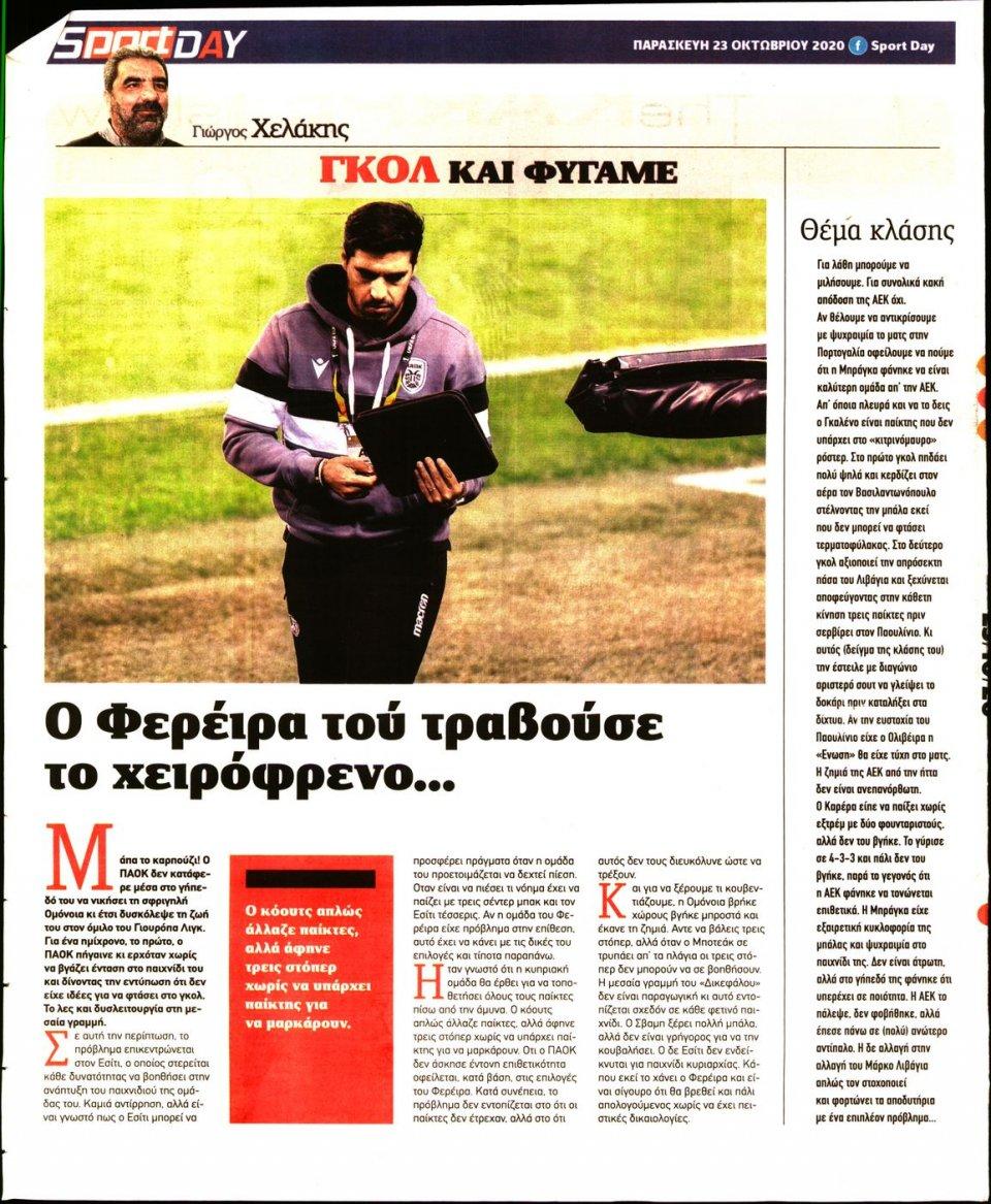 Οπισθόφυλλο Εφημερίδας - Sportday - 2020-10-23