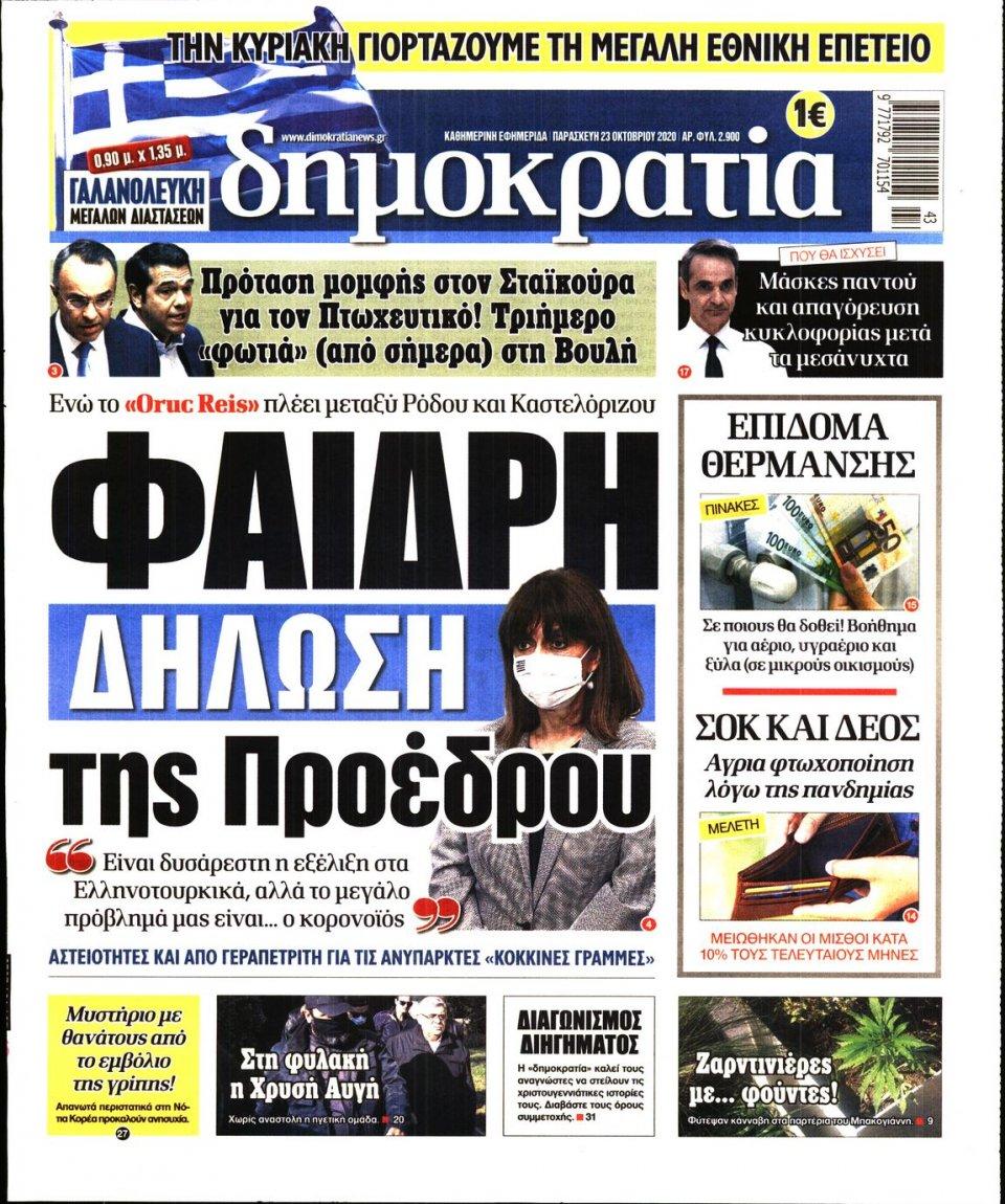 Πρωτοσέλιδο Εφημερίδας - ΔΗΜΟΚΡΑΤΙΑ - 2020-10-23