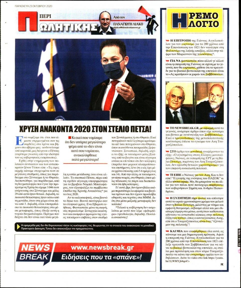 Οπισθόφυλλο Εφημερίδας - ΔΗΜΟΚΡΑΤΙΑ - 2020-10-23