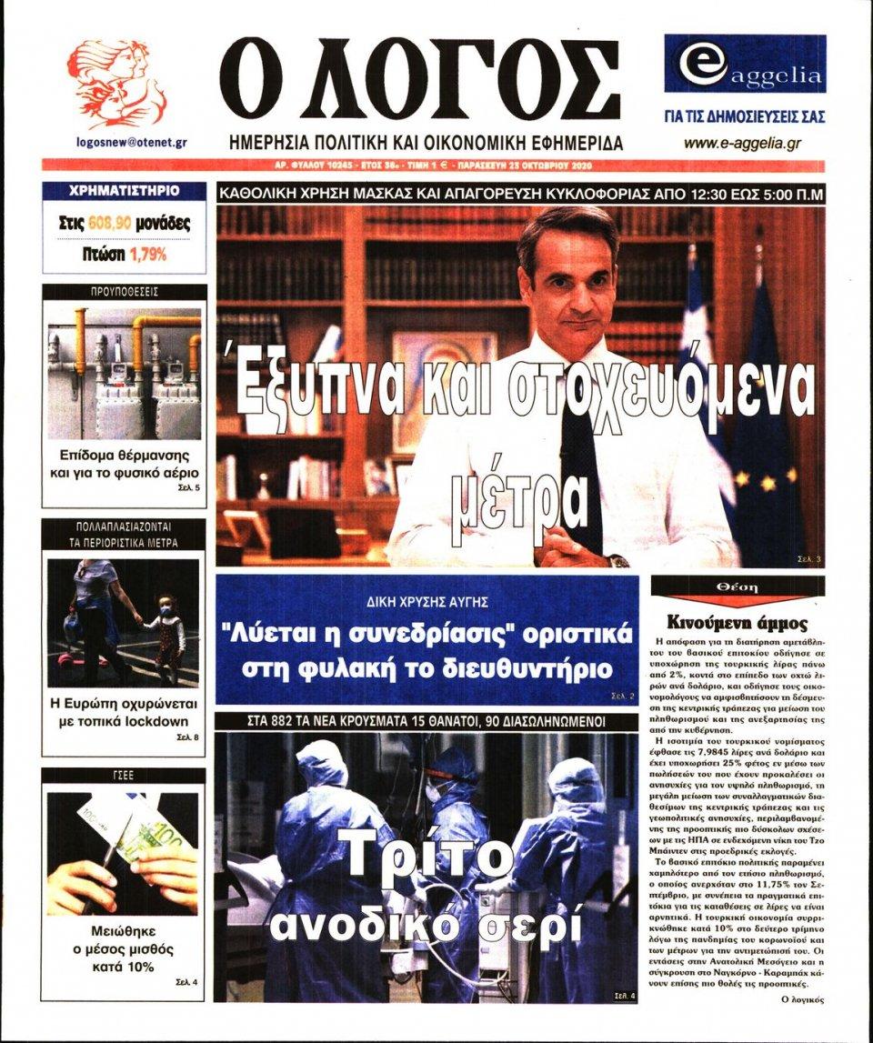 Πρωτοσέλιδο Εφημερίδας - Λόγος - 2020-10-23