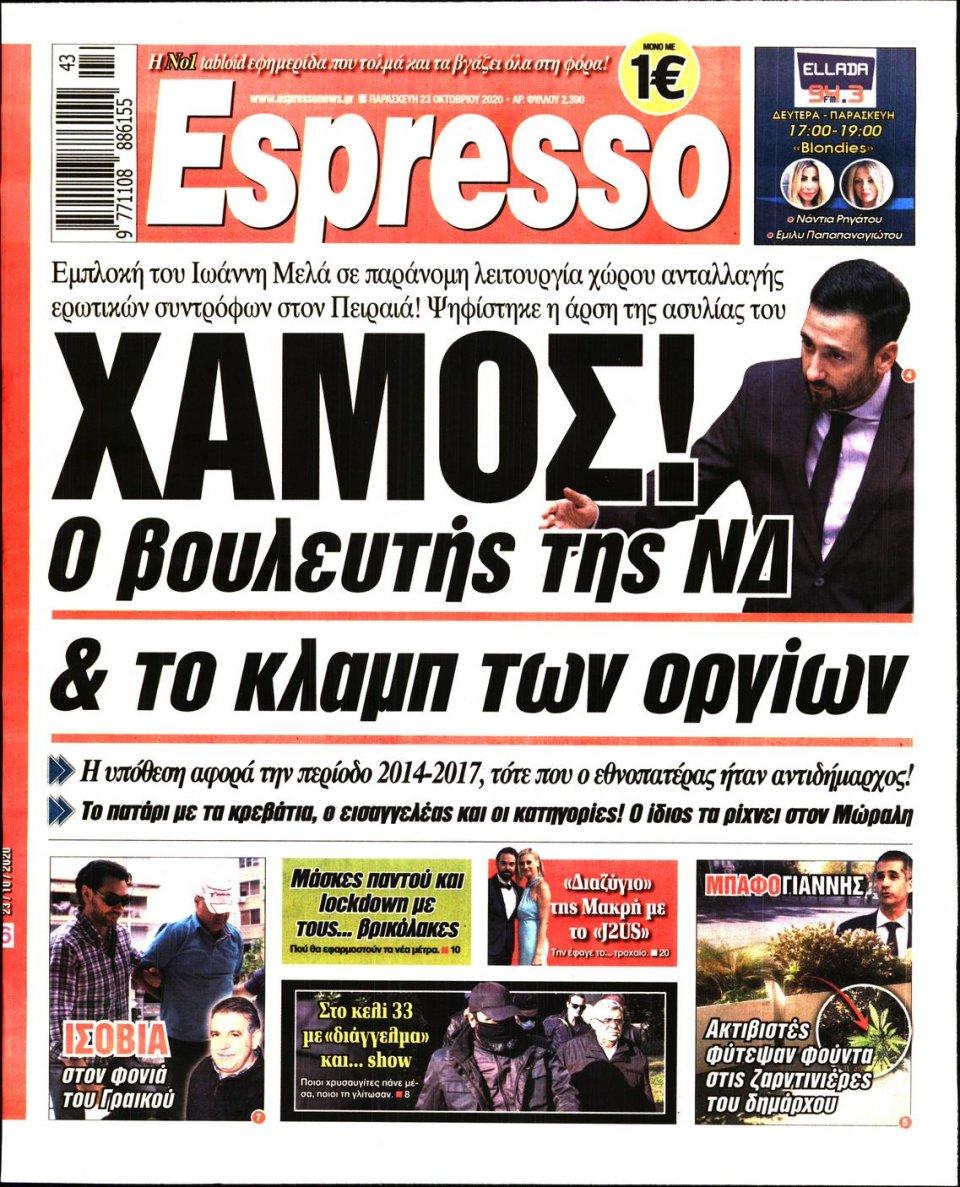 Πρωτοσέλιδο Εφημερίδας - Espresso - 2020-10-23