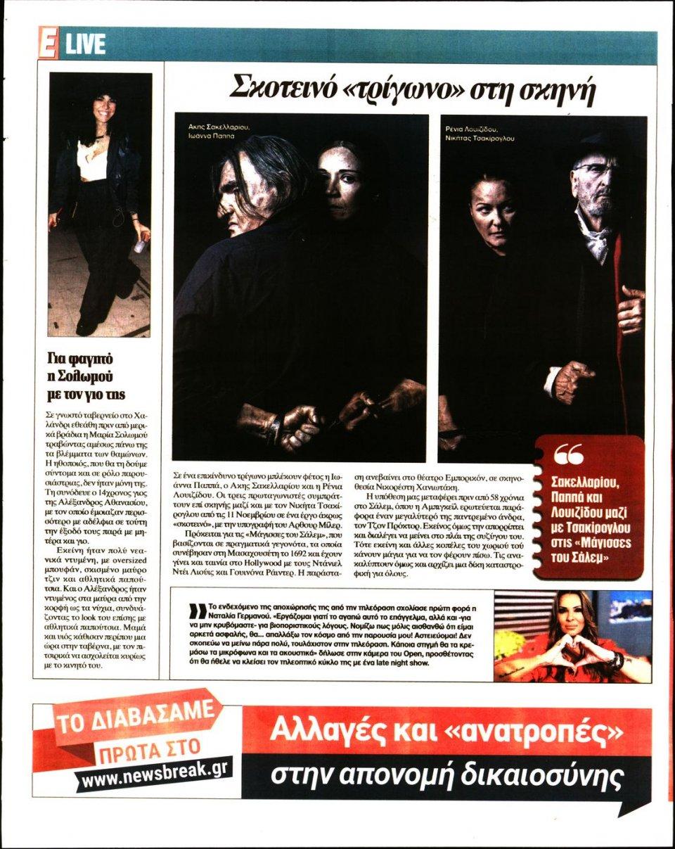 Οπισθόφυλλο Εφημερίδας - Espresso - 2020-10-23